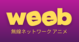 BOX : Weeb Network