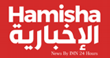 Hamisha Arab News Radio