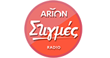 Arion Radio - Arion Stigmes