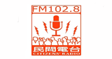 民間電台 Citizens' Radio