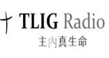 True Life in God Radio Chinese